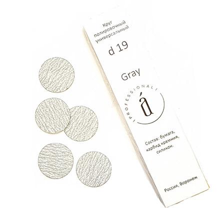 Купить Atis Professional, Сменные файлы для педикюрных дисков Gray, D=19, 180 грит, 60 шт.