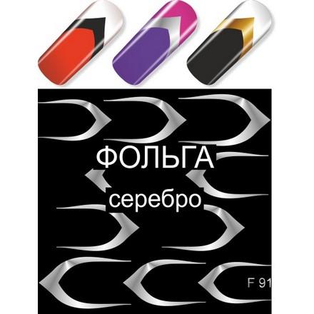 Milv, Слайдер-дизайн F91, сереброСлайдер-дизайн<br>Слайдер для создания дизайна на ногтях.<br>