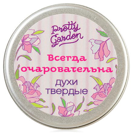 Уральская мыловаренная мануфактура, Твердые духи Всегда очаровательна, 10 гр (Uralsoap)