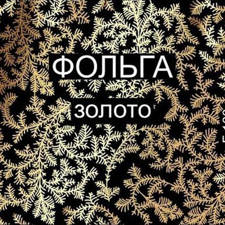 Milv, Слайдер-дизайн F168, золото