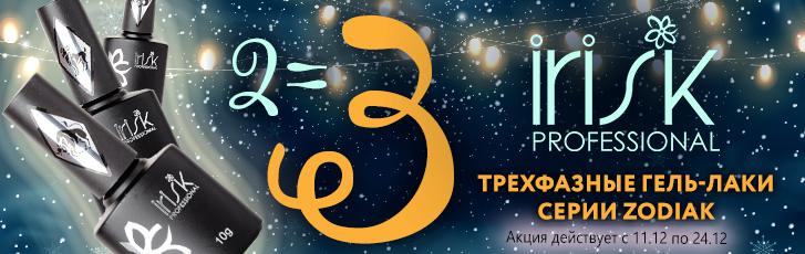Гель-лаки IRISK Zodiak: 3 по цене 2-х