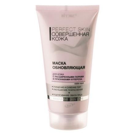 Купить Витэкс, Маска для лица Perfect Skin, 150 мл