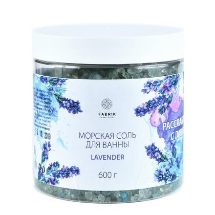 Fabrik Cosmetology, Соль для ванны Lavender, 600 г