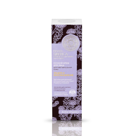 Natura Siberica, Ночной крем для лица «Защита и восстановление», 50 млКремы для лица<br>Успокаивающее средство для чувствительной кожи.