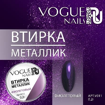 Vogue Nails, Втирка «Металлик», фиолетоваяВтирка для ногтей<br>Зеркальная втирка для дизайна ногтей (0,2 г).