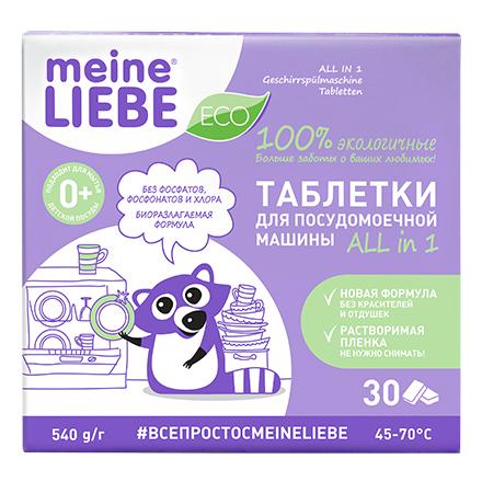 Купить Meine Liebe, Таблетки для посудомоечной машины All in 1, 30 шт.