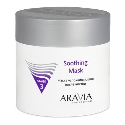 "ARAVIA Professional, Маска успокаивающая после чистки ""Soothing Mask"", 300 мл"