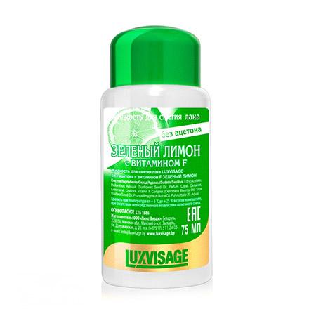 LUXVISAGE, Жидкость для снятия лака «Зеленый лимон», 75 мл chi luxury black seed oil curl defining cream gel