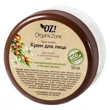 Купить OrganicZone, Крем для сухой и чувствительной кожи, 50 мл