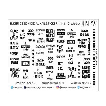 BPW.Style, Слайдер-дизайн «Надписи» №1-1481  - Купить