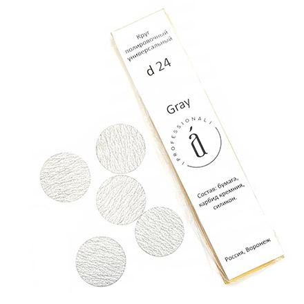 Купить Atis Professional, Сменные файлы для педикюрных дисков Gray, D=24, 240 грит, 60 шт.