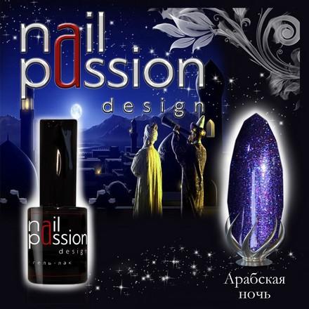 Купить Nail Passion, Гель-лак «Арабская ночь», Синий
