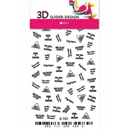 Купить Milv, 3D-слайдер B352