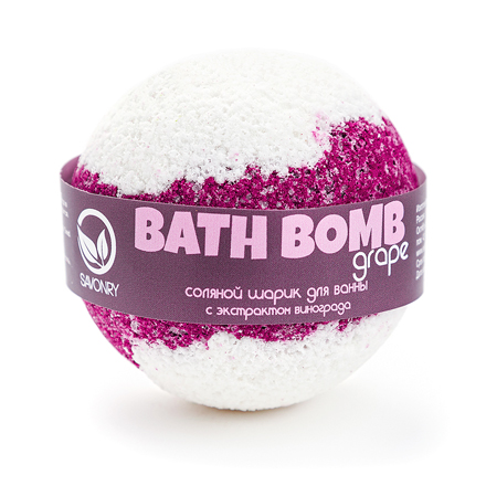 Купить Savonry, Бурлящий шарик для ванны Grape, 100 г