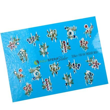 Купить Полисфера, 3D-слайдер Crystal «Объем и стразы» №108