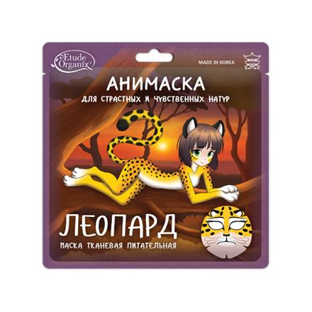 Etude Organix, Тканевая маска для лица «Леопард», питательная, 25 г