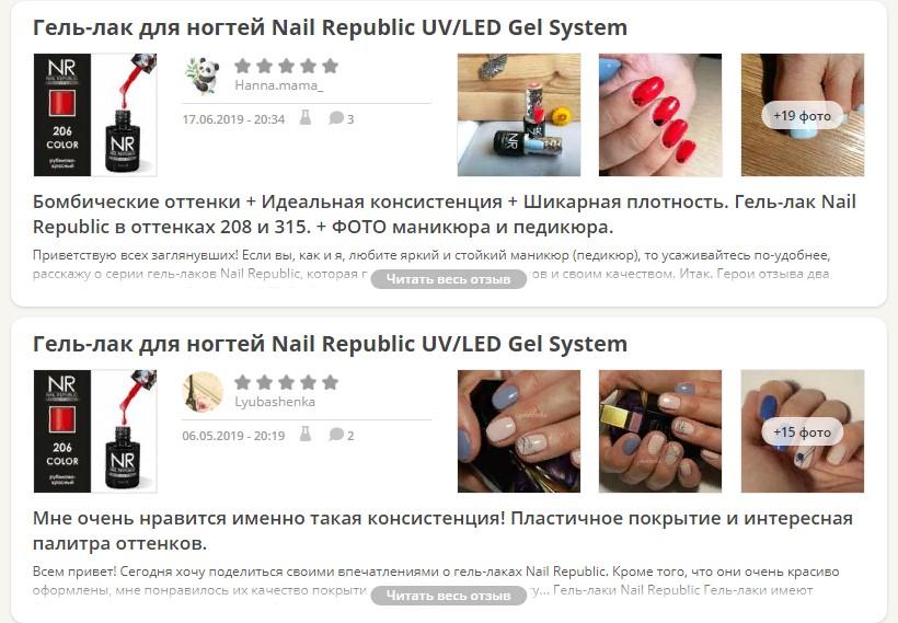 Отзывы о Nail Republic