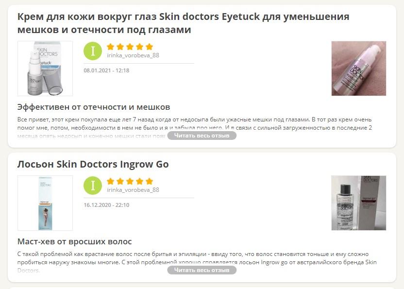 Отзывы о Skin Doctors