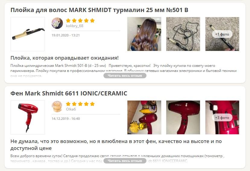 Отзывы о Mark Shmidt