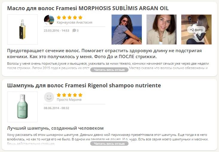 Отзывы о Framesi