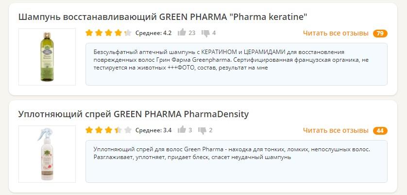 Отзывы о Greenpharma
