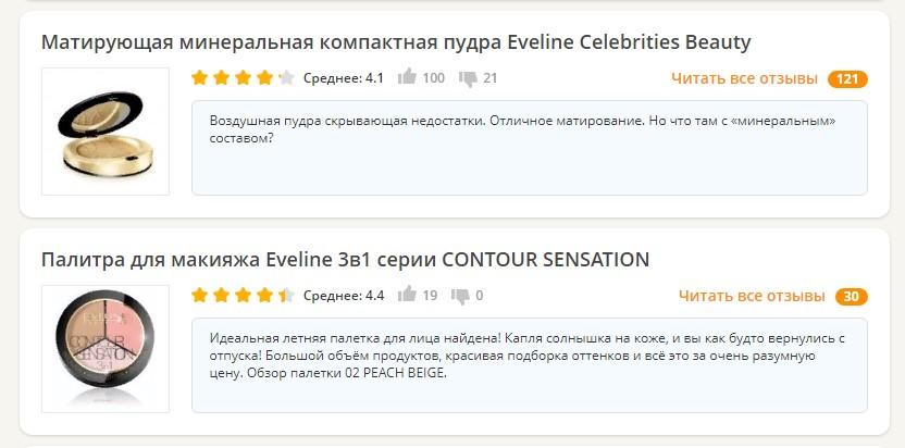 Отзывы о Eveline Cosmetics