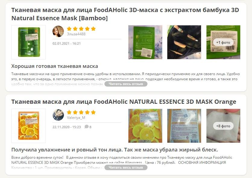 Отзывы о Foodaholic