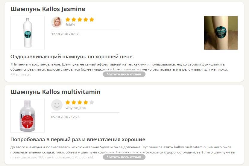 Отзывы о Kallos