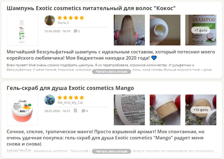 Отзывы о Exotic Cosmetics