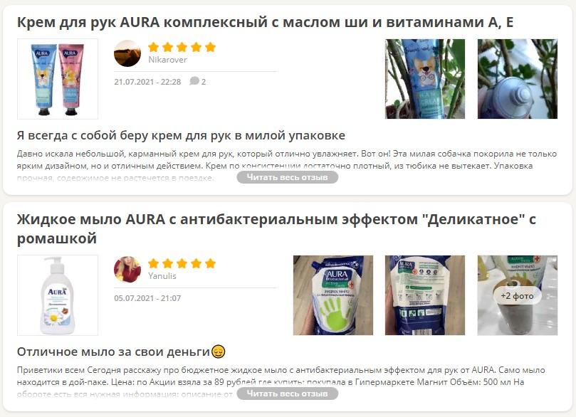 Отзывы о AURA
