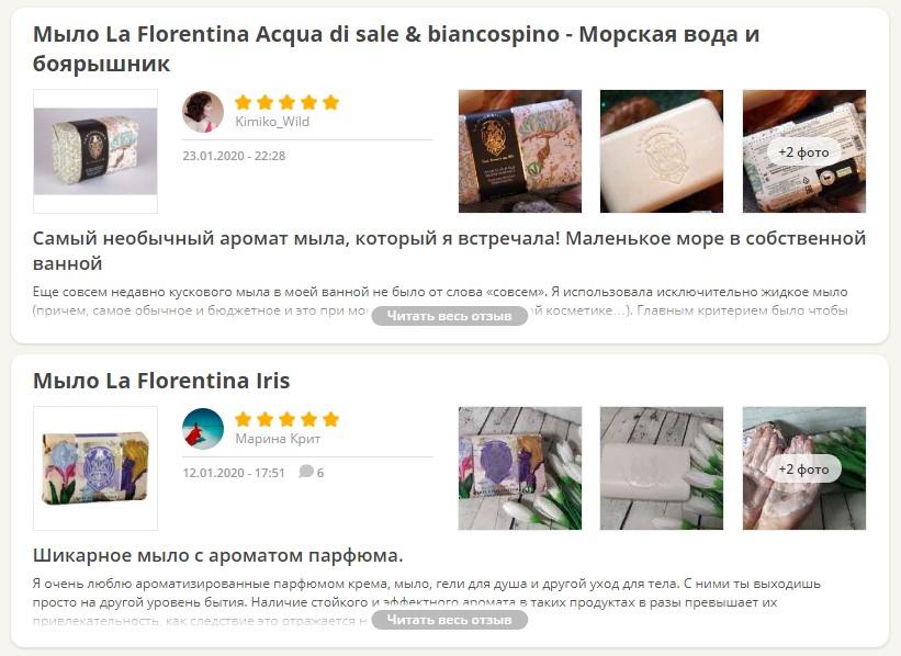 Отзывы о La Florentina