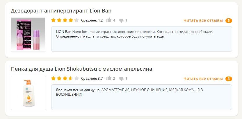Отзывы о Lion