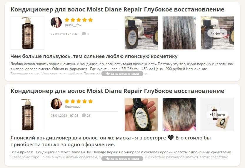 Отзывы о Moist Diane