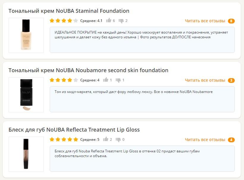 Отзывы о Nouba