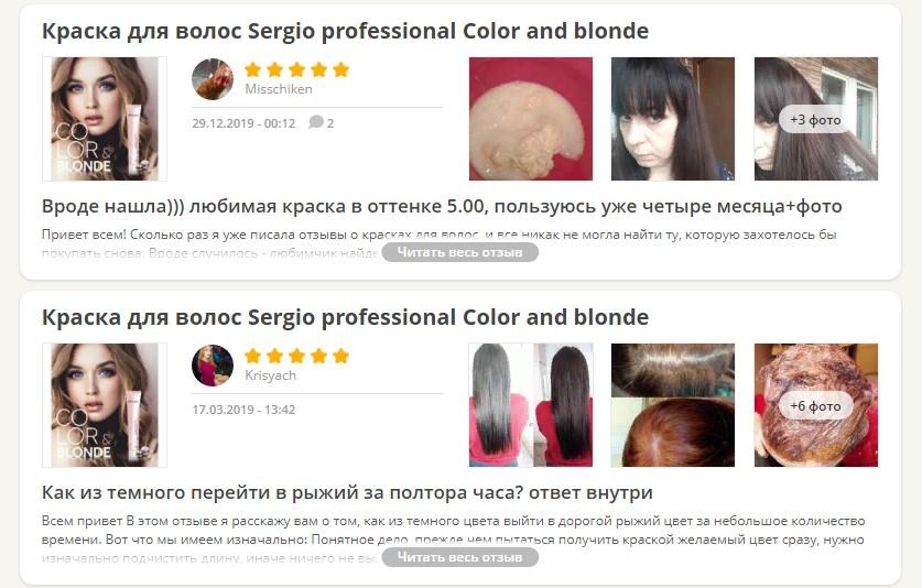 Отзывы о Sergio Professional
