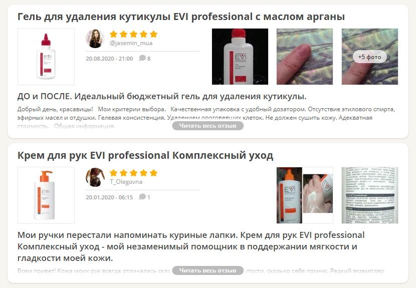 Отзывы о EVI Professional