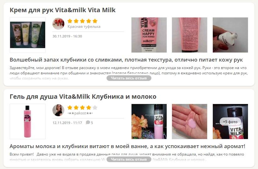 Отзывы о Vita&Milk