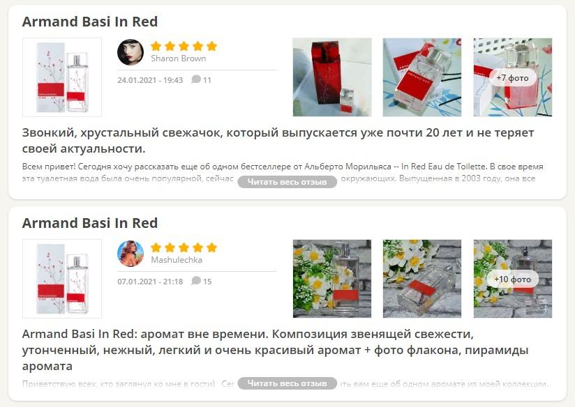 Отзывы о Armand Basi