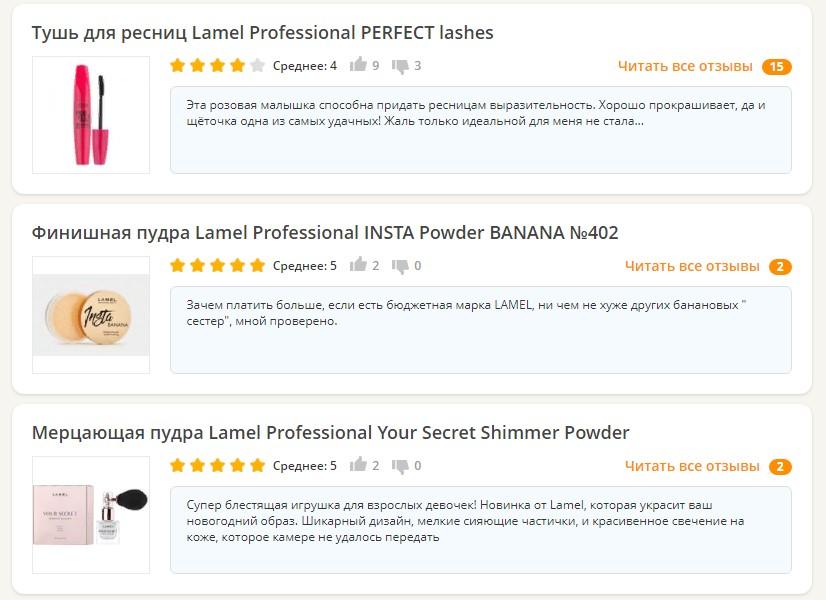 Отзывы о Lamel