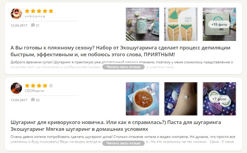 Отзывы о ECO Sugaring