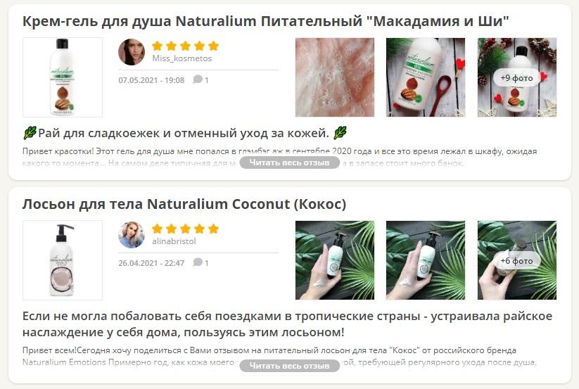 Отзывы о Naturalium