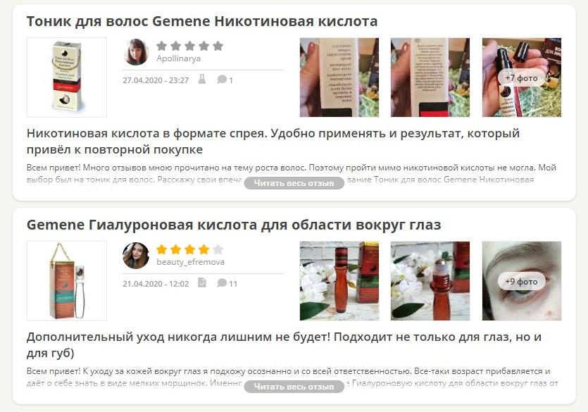 Отзывы о косметике Gemene