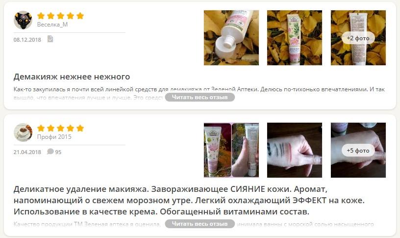 Отзывы о Зеленая Аптека