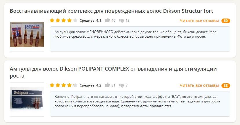 Отзывы о DIKSON