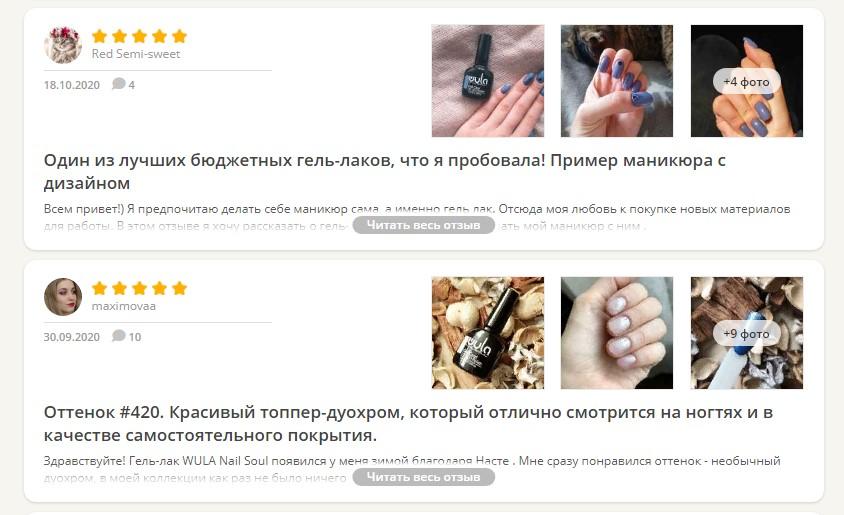 Отзывы о WULA Nailsoul