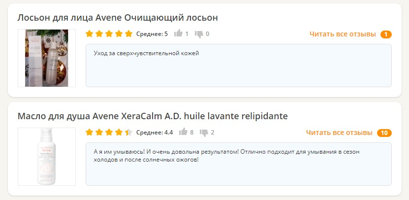Отзывы о Avene