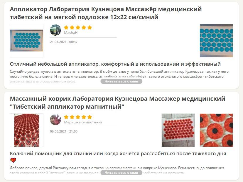 Отзывы о Лаборатория Кузнецова