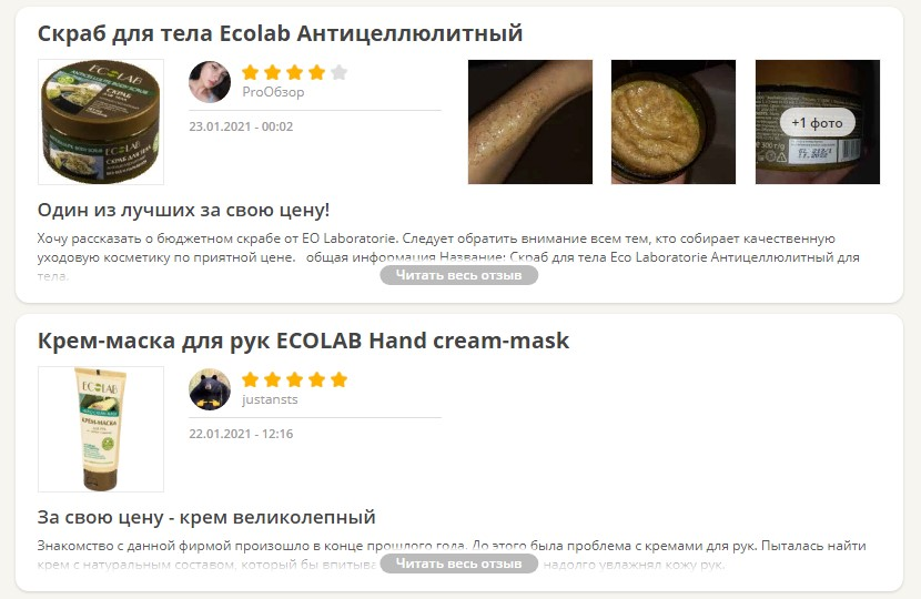 Отзывы о EcoLab