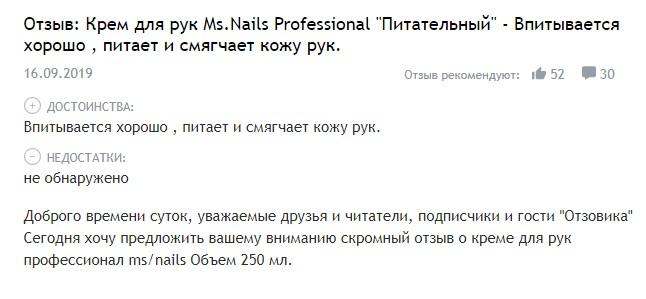Отзывы о MS Nails
