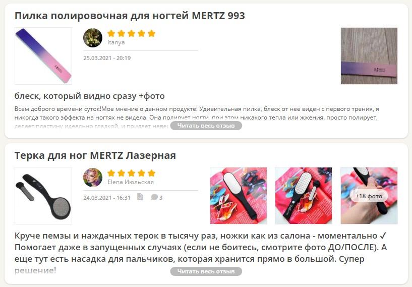Отзывы о Mertz